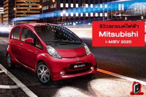 รีวิวรถยนต์ไฟฟ้า :: Mitsubishi i-MiEV 2020 จิ๋วแต่แจ๋ว l รถยนต์ไฟฟ้า