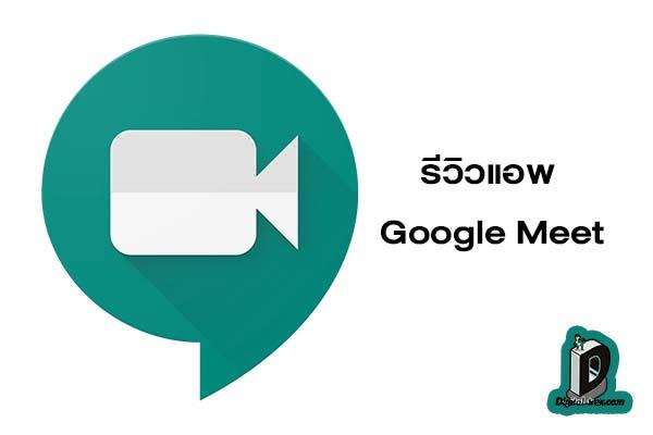 รีวิวแอพ Google Meet ประชุมทางไกล รีวิว แอพลิเคชั่น