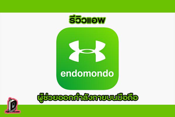 รีวิวแอพ :: Endomondo ผู้ช่วยออกกำลังกาย บนมือถือ l รีวิว แอพพลิเคชั่น