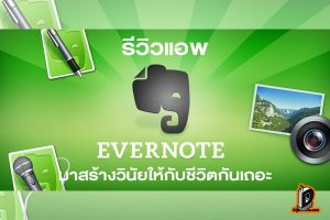 รีวิวแอพ :: EVERNOTE มาสร้างวินัยให้กับชีวิตกันเถอะ l รีวิว แอพพลิเคชั่น