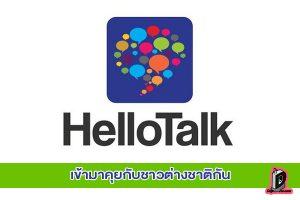 รีวิวแอพ HelloTalk เข้ามาคุยกับชาวต่างชาติกัน l รีวิว แอพพลอเคชั่น