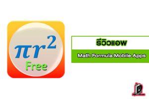รีวิวแอพ Math Formula Mobile Apps อยากเก่งเลขต้องโหลด l รีวิว แอปพลิเคชั่น