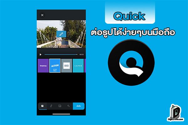 รีวิวแอพ :: Quick ตัดต่อรูปได้ง่าย ๆ บนมือถือ l รีวิว แอพพลเคชั่น Quik