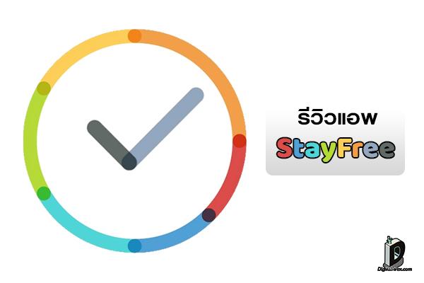 รีวิวแอพ :: StayFree เช็คการใช้งานโทรศัพท์ของคุณ l รีวิว แอพพลิเคชั่น