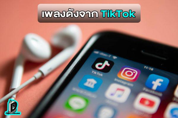 เพลงดังจาก TikTok l ข่าวเทคโนโลยี แอพพลิเคชั่น tiktok