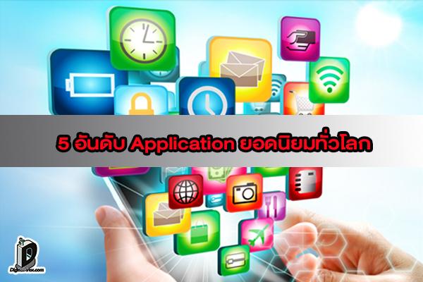 5 อันดับ Application ยอดนิยมทั่วโลก l ข่าวเทคโนโลยี application