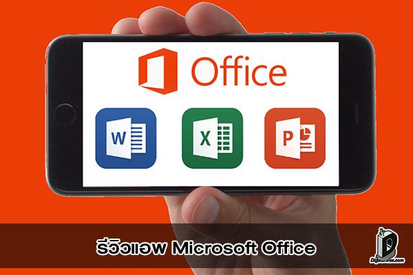 รีวิวแอพ Microsoft Office ทำงานบนแท็บเล็ต และสมาร์ทโฟนได้แบบสบาย ๆ l รีวิว