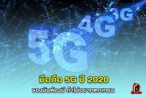 มือถือ 5G ปี 2020 ของมันต้องมี ถ้าไม่อยากตกเทรน l ข่าวเทคโนโลยี