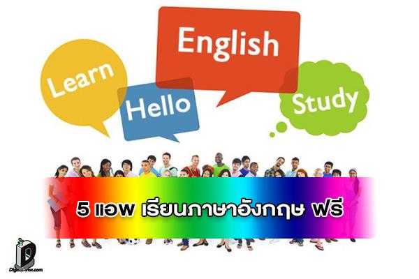 เรียนภาษาอังกฤษด้วยตัวเอง กับ 5 แอพพลิเคชั่น ฟรี l ข่าวเทคโนโลยี แอปพลิเคชั่น