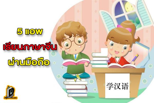5 แอพ เรียนภาษาจีนผ่านมือถือ ว่างตอนไหนเรียนตอนนั้น l ข่าวเทคโนโลยี