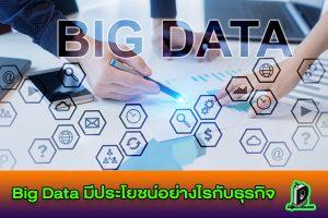 Big Data คืออะไร มีประโยชน์อย่างไรกับธุรกิจ? l ข่าวเทคโนโลยี