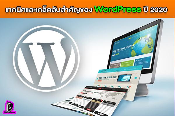 เทคนิคและเคล็ดลับสำคัญของ WordPress ปี 2020 l ข่าวเทคโนโลยี wordpress