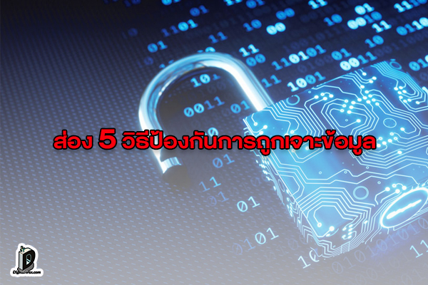 ตามส่อง ! 5 วิธีป้องกันการถูกเจาะข้อมูลขั้นพื้นฐานง่ายๆ l ข่าวเทคโนโลยี