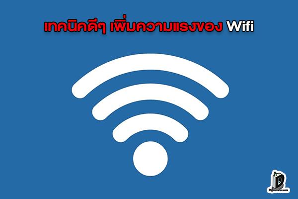 เทคนิคดีๆ เพิ่มความแรงของ Wifi ให้หมดปัญหาอินเตอร์เน็ตช้า อืด l ข่าวเทคโนโลยี