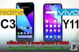 เทียบ 2 smartphone ปี 2020 เล่นเกมส์เร็วลื่นปรื๊ด ราคาไม่เกิน 4000 บาท l รีวิว