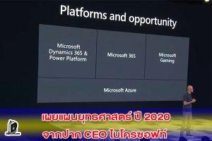 ผยแผนยุทธศาสตร์จากปาก CEO ไมโครซอฟท์ ปี 2020
