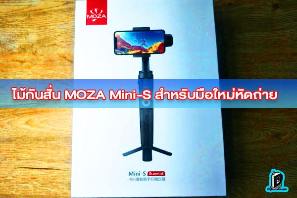 ไม้กันสั่น MOZA Mini-S ไอเทมสำหรับมือใหม่หัดถ่าย l รีวิว ไม้กันสั่น