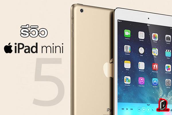 Review iPad mini 5 l รีวิว apple ipad ipadmini ipadmini5