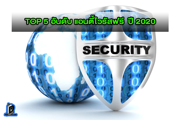 TOP 5 อันดับ แอนตี้ไวรัสฟรี ปลอดภัยไม่เสียตังค์ ปี 2020 l ข่าวเทคโนโลยี