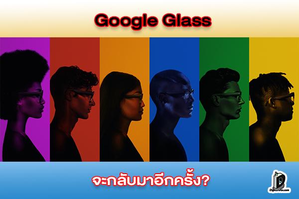 Google Glass จะกลับมาอีกครั้ง? หลังซื้อบริษัทแว่นตาอัจฉริยะ l ข่าวเทคโนโลยี