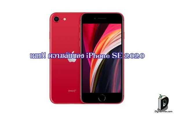 เผย!!-ความลับของ-iPhone-SE-2020-ที่คุณไม่เคยรู้มาก่อน รีวิว โทรศัพท์
