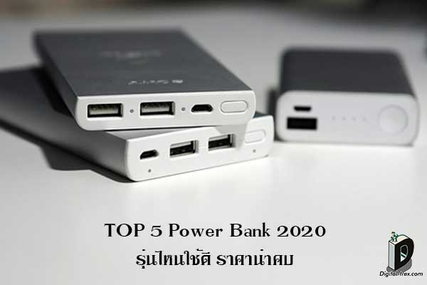 TOP-5-Power-Bank-2020-รุ่นไหนใช้ดี-ราคาน่าคบ รีวิว top5