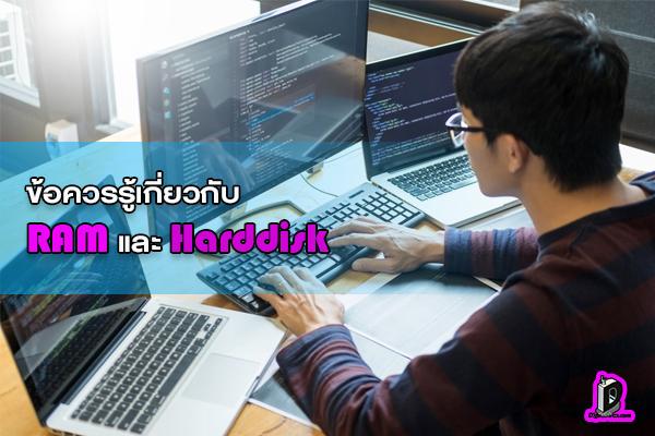 ข้อควรรู้!! RAM และ Harddisk มีรายละเอียดอย่างไร l ข่าวเทคโนโลยี คอมพิวเตอร์