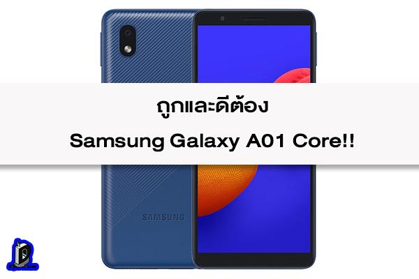 ถูกและดีต้อง Samsung Galaxy A01 Core l รีวิว smartphone samsung