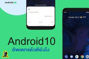 ทำไมคุณถึงควรอัพเดต Android 10 อัพแล้วดีอย่างไร l ข่าวเทคโนโลยี