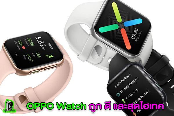 ถูกและดีมีที่เดียวนาฬิกา OPPO Watch นาฬิกาสุดไฮเทค l ข่าวเทคโนโลยี