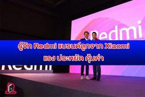 รู้จัก Redmi แบรนด์ลูกของ Xiaomi เครื่องแรง ประหยัด สุดคุ้มค่า l ข่าวเทคโนโลยี