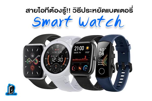 สายไอทีต้องรู้!! วิธีประหยัดแบตเตอรี่สมาร์ทวอทช์ l ข่าวเทคโนโลยี smartwatch