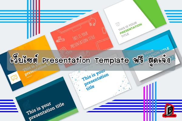 เจ๋งมาก เว็บไซต์ Presentation Template ฟรี สำหรับพรีเซนต์งาน l ข่าวเทคโนโลยี