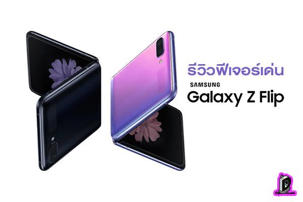 Samsung Galaxy Z Flip ฟีเจอร์และคุณภาพที่โดดเด่น l รีวิว samsung galaxy