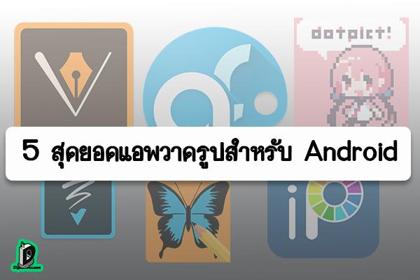 5 สุดยอดแอพวาดรูปสำหรับ Android l ข่าวเทคโนโลยี แอพวาดรูป android