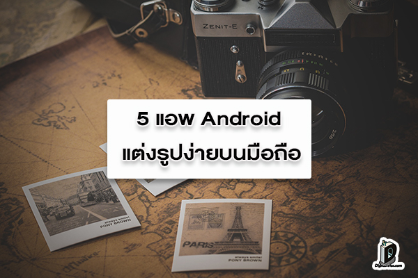5 แอพตกแต่งรูปภาพบนระบบ Android ใช้งานง่ายบนมือถือ l ข่าวเทคโนโลยี
