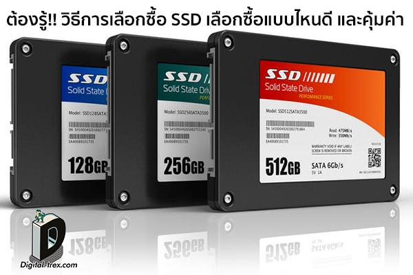 ต้องรู้!! วิธีการเลือกซื้อ SSD เลือกซื้อแบบไหนดี และคุ้มค่า ข่าวเทคโนโลยี,นวัตกรรมใหม่,โลกอนาคต