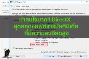 น่าสนใจมาก!! DirectX สุดยอดซอฟต์แวร์มัลติมิเดียที่มีความละเอียดสูง ข่าวเทคโนโลยี นวัตกรรมใหม่ โลกอนาคต