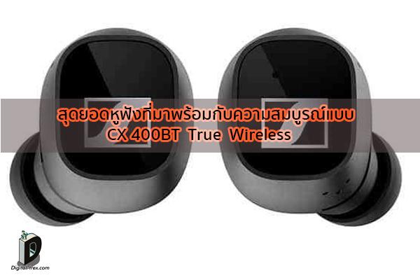 สุดยอดหูฟังที่มาพร้อมกับความสมบูรณ์แบบ CX 400BT True Wireless ข่าวเทคโนโลยี นวัตกรรมใหม่ โลกอนาคต