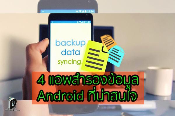 4 แอพสำรองข้อมูล Android ที่น่าสนใจ ข่าวเทคโนโลยี นวัตกรรมใหม่ โลกอนาคต