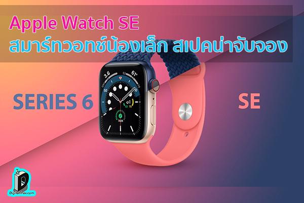 Apple Watch SE สมาร์ทวอทช์น้องเล็ก สเปคน่าจับจอง ข่าวเทคโนโลยี นวัตกรรมใหม่ โลกอนาคต