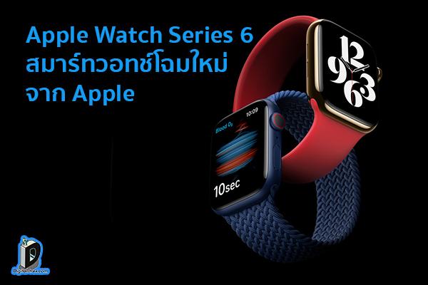 Apple Watch Series 6 สมาร์ทวอทช์โฉมใหม่จาก Apple ดูแลทุกสุขภาพของคุณ ข่าวเทคโนโลยี นวัตกรรมใหม่ โลกอนาคต