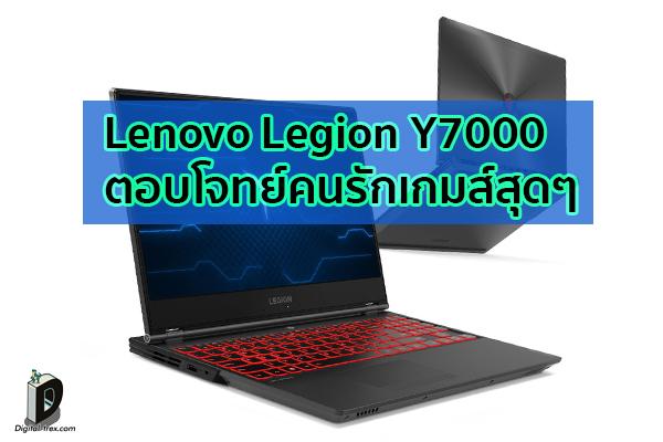 สายเกมมิ่งไม่ควรพลาด!! Lenovo Legion Y7000 ตอบโจทย์คนรักเกมส์สุดๆ ข่าวเทคโนโลยี นวัตกรรม โลกอนาคต