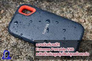 ของมันต้องมี!! Extreme Portable SSD คลังเก็บข้อมูลรุ่นใหม่สุดแข็งแกร่ง ข่าวเทคโนโลยี นวัตกรรมใหม่ โลกอนาคต