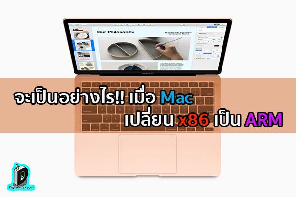 จะเป็นอย่างไร!! เมื่อ Mac เปลี่ยน x86 เป็น ARM ข่าวเทคโนโลยี นวัตกรรมใหม่ โลกอนาคต
