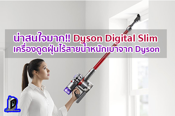 น่าสนใจมาก!! Dyson Digital Slim เครื่องดูดฝุ่นไร้สายน้ำหนักเบาจาก Dyson ข่าวเทคโนโลยี นวัตกรรมใหม่ โลกอนาคต