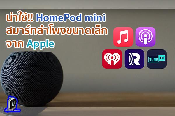 น่าใช้!! HomePod mini สมาร์ทลำโพงขนาดเล็กจาก Apple ข่าวเทคโนโลยี นวัตกรรมใหม่ โลกอนาคต