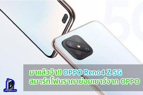 มาแล้วจ้า!! OPPO Reno4 Z 5G สมาร์ทโฟนราคาย่อมเยาว์จาก OPPO ข่าวเทคโนโลยี นวัตกรรมใหม่ โลกอนาคต