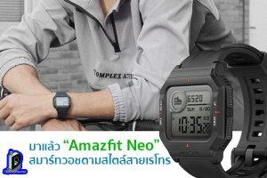 """มาแล้ว """"Amazfit Neo"""" สมาร์ทวอชตามสไตล์สายเรโทร ข่าวเทคโนโลยี นวัตกรรมใหม่ โลกอนาคต"""