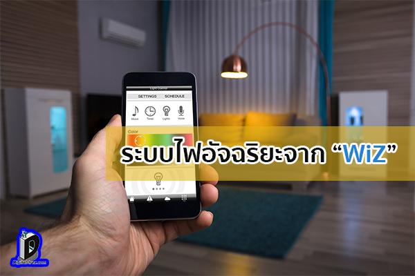 """ระบบไฟอัจฉริยะจาก """"WiZ"""" เปิดตัวพร้อมจำหน่ายในไทยตุลาคมนี้ ข่าวเทคโนโลยี นวัตกรรมใหม่ โลกอนาคต"""